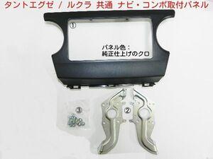 2009г.  от   Tanto  Exe   custom   неоригинальный  Navi   ...  есть  け   панель  D77B
