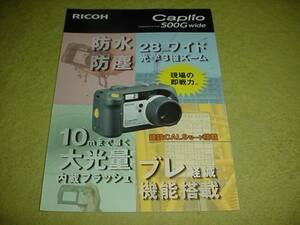 prompt decision!2007 year 1 month Caplio500G wide catalog