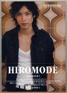 ◇ 水嶋ヒロのフォトスタイルブック HIROMODE 【DVD付】