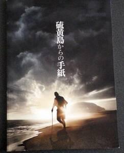 硫黄島からの手紙 映画パンフレット 渡辺謙・二宮和也