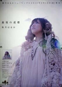 霜月はるか シモツキン B2ポスター (1H12010)