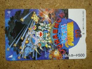 tt9-107・ドラえもん 宇宙漂流記 ふみカード 使用不可の商品画像