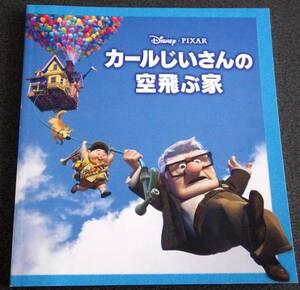カールじいさんの空飛ぶ家 ディズニー映画 パンフ