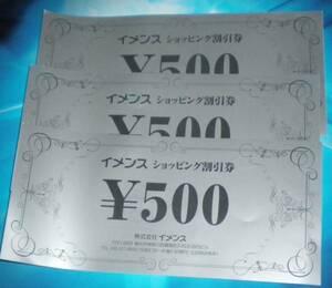 イメンス 割引券1500円分 悠遊ショップ 通販 楽天 クーポン