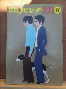 平凡パンチ 第301号   1970年3月23日号   平凡出版