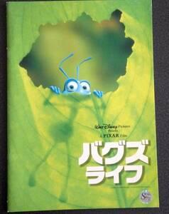 バグズライフ 映画パンフレット ディズニーアニメ