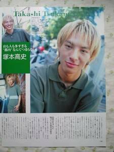 '02【素顔は?】 永井大 塚本高史 ♯