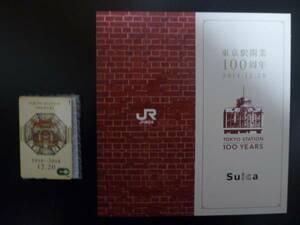 東京駅開業 100周年記念 suica スイカ デポのみ 台紙付 即決