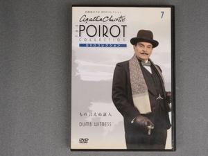 名探偵ポワロ 「もの言えぬ証人」 DVDコレクション 第7号