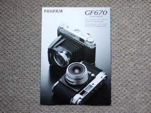 [ catalog only ]FUJIFILM GF670 GF670W 2012.12 inspection FUJINON