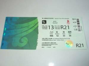 北京五輪 星野JAPAN野球日本代表vsキューバ チケット36