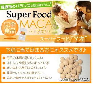 マカ 約1ヶ月分 完全良品 スーパーフード パーフェクトフード 必要栄養素 ビタミン ミネラル アミノ酸 バランス 整え