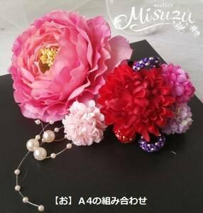 大人気ラナン&ピンポン髪飾り3P 成人式・卒業式【おA4】 ホットピンク 卒業式・袴 入学式 結婚式列席 9
