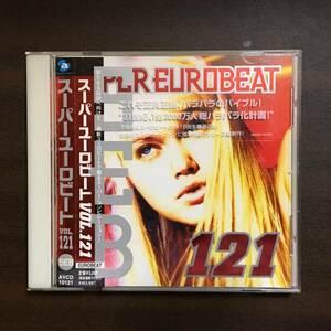 ★☆SUPER EUROBEAT VOL.121 / スーパーユーロビート☆★