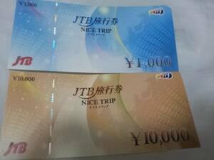★送料無料★JTB旅行券 ナイストリップ ¥11000分