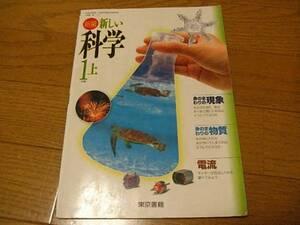 中学 教科書 「新編 新しい科学 1分野上」 東京書籍