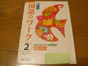 中学 教科書 「新しい 国語のワーク 2」 秀学社