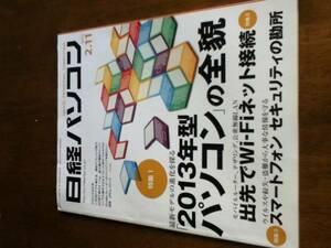 日経パソコン2013年2月11日号出先でWi-Fi スマホセキュリティ