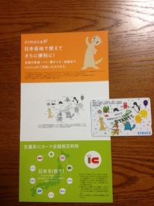 即決!!<ニモカ>交通系ICカード全国相互利用記念nimoca★未使用