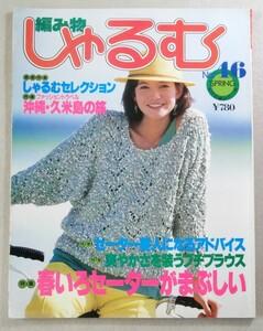 ◎即決◆送料無料◆編み物しゃるむ 46 春いろセーターがまぶしい