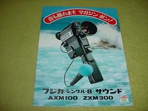 prompt decision! Showa era 51 year 10 month Fuji kaAXM100/ZXM300 catalog
