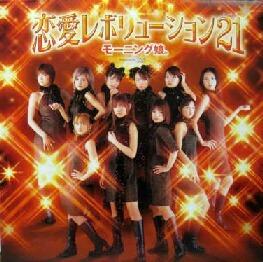 $ モーニング娘。 / 恋愛レボリューション21 (EPJE-5084) インスピレーション!Y99 12インチレコード盤