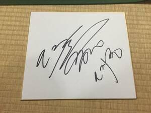 オ・ジホ 直筆サイン色紙 韓流 俳優