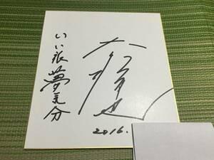 大和田伸也 直筆サイン色紙 俳優 いい旅夢気分☆