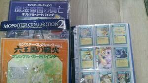 ☆激レア即決☆ モンスターコレクション カード TCG バインダー モンコレ レア プレミア