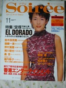 '97【表紙 鈴木保奈美 6ページ】
