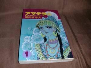 『アマテラス第1巻 初版本(昭和62年7月発行)』美内すずえ