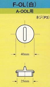 イケダ式スカッパー ドレン抜き栓 A-00L用フタ「F-0L」