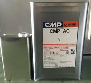 送料込み 錆止め塗料 中国塗料「CMP-AC シルバー 小缶2㎏」(旧名:ラバックス-AC) 小分け品