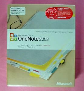 【670A】 4988648150508 Microsoft Office OneNote 2003 アカデミック 新品 未開封品 マイクロソフト オフィス ワンノート 情報 集約 管理