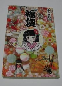 福袋★ふくやまけいこ★コミックボックス別冊
