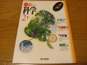 中学2年教科書 「新編 新しい科学 2下」 東京書籍 古本