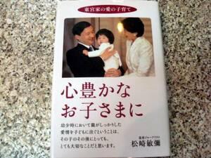 【心豊かなお子さまに 東宮家の愛の子育て】松崎敏弥