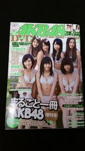 週刊プレイボーイまるごと1冊AKB48 メイキングDVD付き