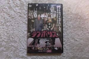 邦画DVD ラブポリス ニート達の挽歌 吉村崇 大地洋輔