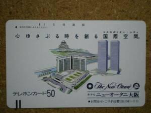 siro/330-3265 大阪城 お城 ホテルニューオータニ大阪 テレカ