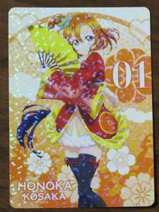 01高坂穂乃果ラブライブ!The School Idol Movie新田恵海Angelic Angel初回生産限定封入トレカμ'sとロングジャーニー♪カード/ホログラム
