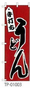 激安・のぼり うどん TP-01003