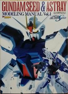 ガンダムSEED&アストレイ モデリングマニュアル Vol.1 機動戦士ガンダムSEED メディアワークス ガンプラ バンダイ