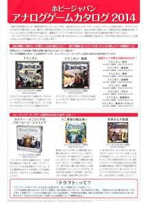 ★ホビージャパン アナログゲームカタログ2014★