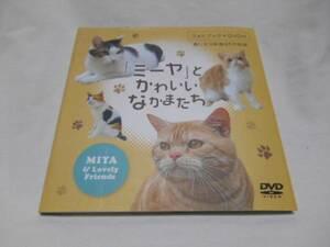 「ミーヤ」とかわいいなかまたち フォトブック+DVD付