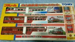 ☆激レア即決☆ 名古屋鉄道 スペシャルセット プラレール トミー 電車 おもちゃ プレミア品 レア