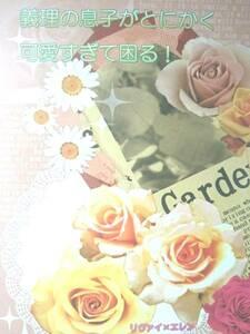 進撃の巨人同人誌★リヴァエレ長編小説★Berry Garden「義理の息子~」