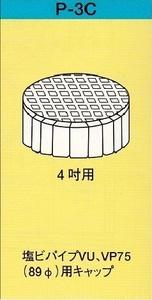 イケダ式スカッパー 塩ビパイプ4インチ用キャップ「P-3C」取寄せ商品 メーカー直送も可