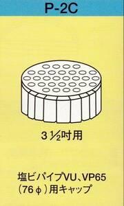 イケダ式スカッパー 塩ビパイプ3.5インチ用キャップ「P-2C」