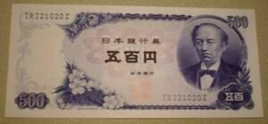 美品ピン札!岩倉具視 500円大蔵省印刷局 五百円 紙幣